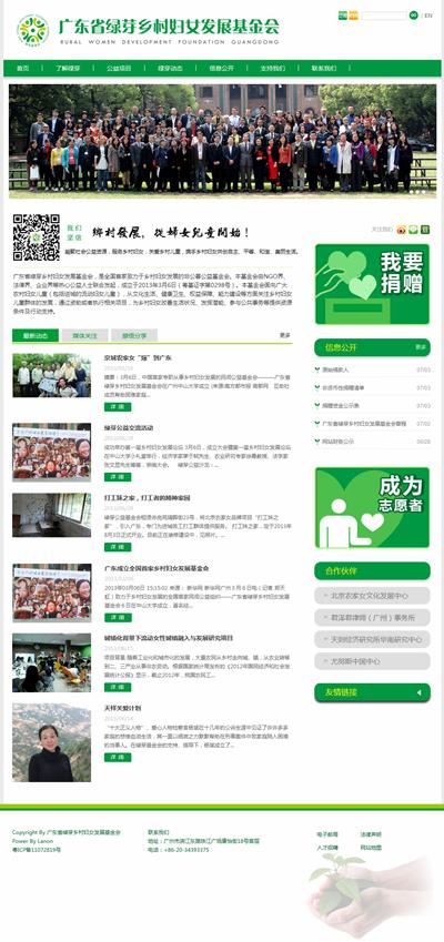广东省绿芽乡村发展基金会网站