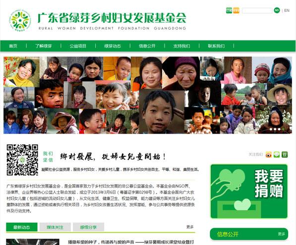 广东省绿芽乡村发展基金会