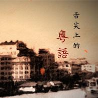 brick_cantonese_01