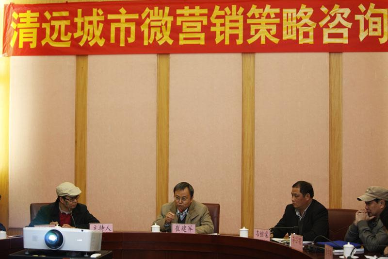 清远市市委常委、宣传部长崔建军希望这样的咨询会形成常态