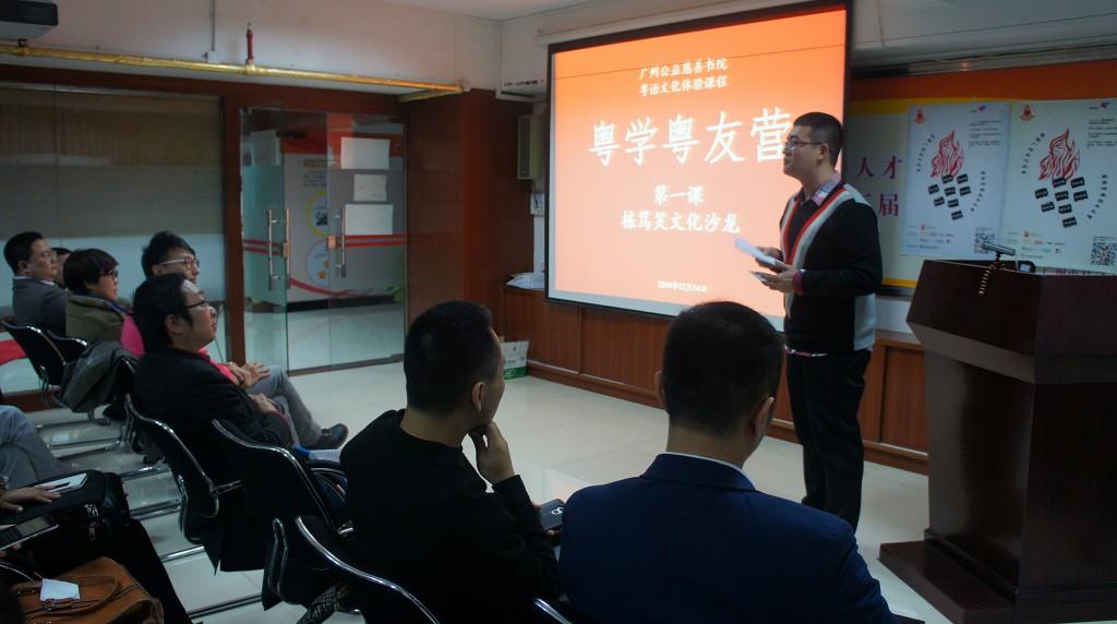 广州公益慈善书院副理事长汪中芳揭幕